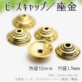 【限定販売】ゴールド ビーズキャップ(座金・花座)外径10mm 穴径1.5mm/10個入から(95774061)