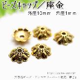 【限定販売】ゴールド ビーズキャップ(座金・花座)外径10mm/10個から(95775932)