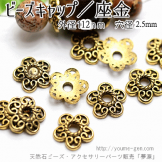【限定販売】ゴールド ビーズキャップ(座金・花座)12mm/10個から(95776740)