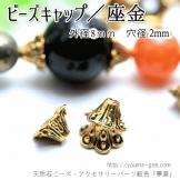 ゴールド メタルビーズキャップ(座金・花座)8mm/在庫限定販売/10個入りから(95777927)