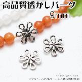 透かしフラワージョイントつなぎパーツ/ロジウムシルバー銀古美9mm/4個入100円(95938530)
