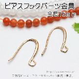 ピアスフックパーツ金具/シャンパンゴールド19mm/2個入から販売(95977071)