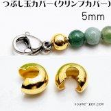 カシメ玉(つぶし玉)カバー・クリンプカバー5mm/ゴールド 4個入から(96124674)