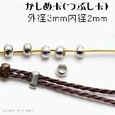つぶし玉(かしめ玉ロジウムシルバー3mm内径1.8mm/20粒入りから(96128566)