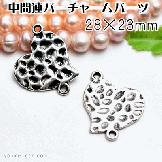 二つカン付き中間連バーつなぎパーツ・クボミハートモチーフ/銀古美19mm(96164436)