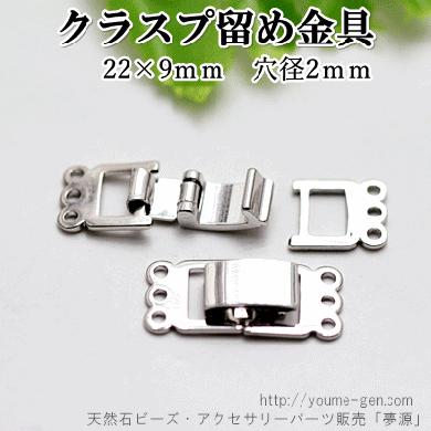 クラスプ留め金具パーツ/時計式3連クラスプ留め金具/ロジウムシルバー(96396734)