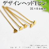 ハートデザインヘッドTピン(ティーピン)/ゴールド/全長31mm線径0.6mmヘッド3mm(96502723)