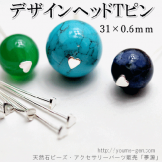 ハート Tピン(ティーピン)シルバー/全長31mm線径0.6mmヘッド3mm(96503135)