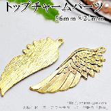 【在庫限定販売】ゴールド メタルチャーム・ウイングモチーフチャームパーツ56×21mm (96505883)