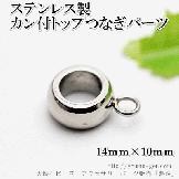 ステンレス製 /カン付きロンデル・トップつなぎパーツ金具/14×10mm(96668281)