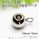 ステンレス製 カン付きロンデル・トップつなぎパーツ金具 12×8mm(96669037)