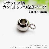 ステンレス製 カン付きロンデル・トップつなぎパーツ金具/9×6mm(96669593)