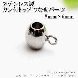 ステンレス製 カン付きロンデル・トップつなぎパーツ金具/9×6mm(96670294)