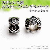 ステンレス製/大穴ビーズ・ロンデルパーツ/ウェーブモチーフ 11×7mm(96672813)