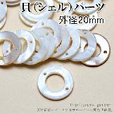 シェルビーズパーツ 2穴透かしラウンド 20mm 穴径1mm 1個/10個(96825474)