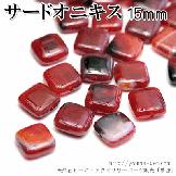 天然石ビーズ レッドアゲート(赤瑪瑙)サードオニキス スクエアフラットビーズ 15mm 1粒〜【96828837】