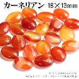 天然石ビーズ レッドアゲート(赤瑪瑙)カーネリアン オーバルビーズ 18×13mm 1粒〜【97092556】