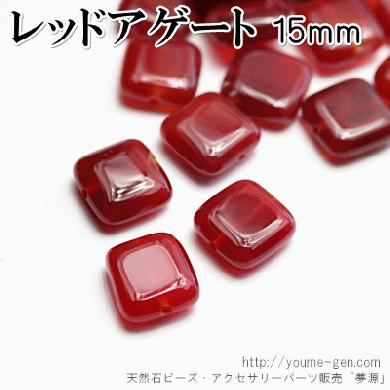 天然レッドアゲート(赤瑪瑙)/スクエアフラットビーズ15mm (97095349)