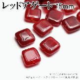 天然石ビーズ レッドアゲート(赤瑪瑙)スクエアフラットビーズ 15mm 1粒〜【97095349】