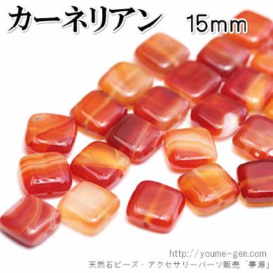 天然サードオニキス(カーネリアン・赤瑪瑙)/スクエアフラットビーズ15mm (97096182)