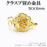 18KGP差し込み式クラスプ留め金具パーツ/ローズモチーフ/ゴールド(97689729)