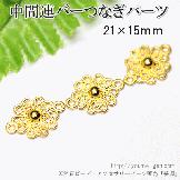 2カン ジョイントパーツ フラワーモチーフ中間連バーつなぎパーツ/ゴールド 21×15mm/2個入より(97697284)