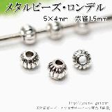 メタルビーズ・ロンデルパーツ/スジ入提灯型5mm/シルバー銀古美 10個入/50個入(97924540)