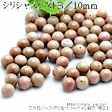 天然石ビーズ シリシャスシスト(珪質片岩)丸玉 ラウンドビーズ (B) 10mm 2粒〜【98518079】