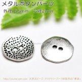 メタルボタンパーツ・ブレスレット留め金具/点描デザイン15.5mm/銀古美(99622073)