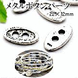 メタルボタンパーツ・ブレスレット留め金具/大穴オーバル22×12mm/銀古美(99622526)