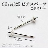 Silver925シルバー ポストピアス芯立てパーツ12.5mm/925ロゴ刻印有/2本入〜(99631611)