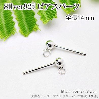 Silver925・ピアスパーツ金具/ボール×Cカン付ピアスポスト14mm(99637466)