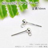 Silver925シルバー カン付 ピアスポストパーツ/ボール3mm全長14mm/ 2本入〜 (99637466)