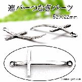 ブレスレット用中間連バーパーツ/クロスモチーフ52×22mm/銀古美 2個入100円(99734735)