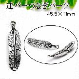 ブレスレット用 二つカン付き中間連バー/ウイングモチーフ45.5×11mm/銀古美(99734870)