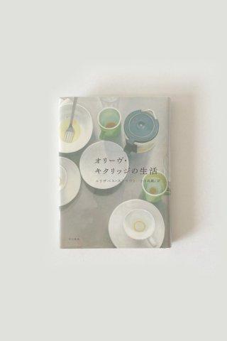 エリザベス・ストラウト 小川高義/訳 | オリーヴ・キタリッジの生活