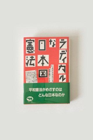 C・ダグラス・ラミス | ラディカルな日本国憲法