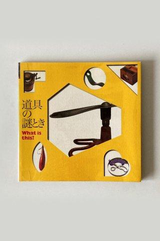 道具の謎とき—What is this?