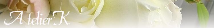 大阪 淀屋橋 北浜 花屋 AtelierK 花 花束 アレンジメント 誕生日 宅配  贈り物