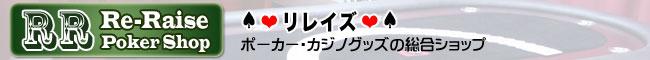 ポーカーグッズショップ  RE-RAISE ☆リレイズ☆