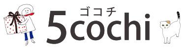 かわいいと楽しいをお届けします。雑貨屋5cochi(ゴコチ)オンライン通販ショップ