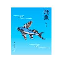 京東都 刺繍ワッペン 飛魚(とびうお)