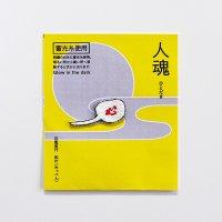 京東都 妖怪刺繍ワッペン 人魂(ひとだま)