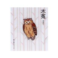 京東都 鳥刺繍ワッペン 木菟(ミミズク)