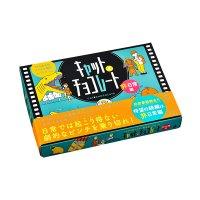 ひらめき型アドリブ発想カードゲーム キャット&チョコレート 非日常編