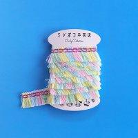 curly カーリーコレクション 4色フリンジテープ 1m パステルBL×PK