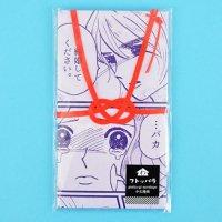 和紙田大學 祝儀袋 少女漫画