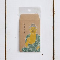 仏像ポチ袋 「ほんのきもち」 大仏