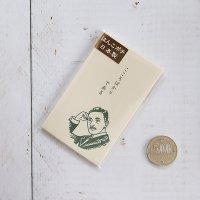 史緒 はんこポチ袋 こころばかりである 夏目漱石