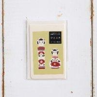 星燈社(せいとうしゃ) ひとふみ こけし メッセージカード